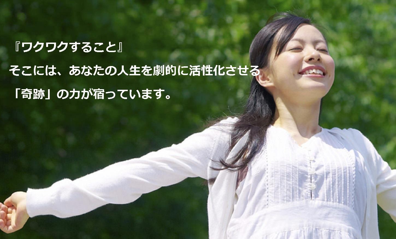 『ワクワクすること』そこには、あなたの人生を劇的に活性化させる「奇跡の力」が宿っています